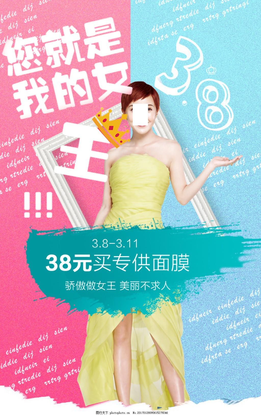 品38节促销活动海报 女王节 女神 38 女生 化妆品海报 直通 钻展 面膜图片