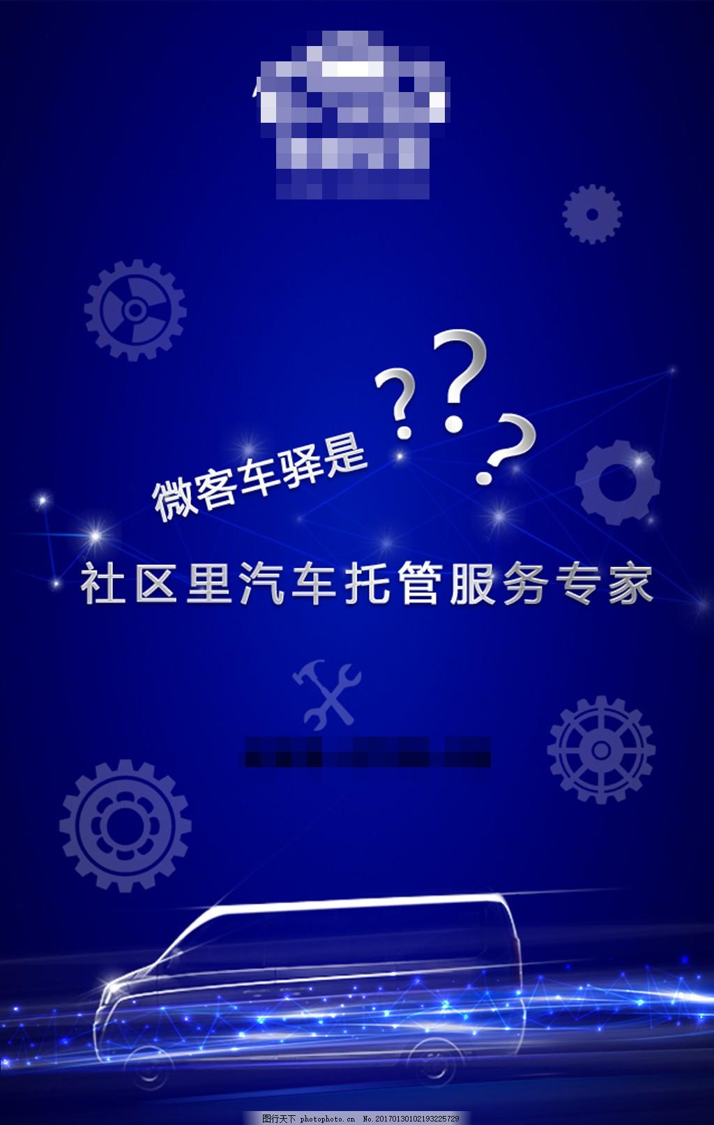 汽车宣传h5页面 汽车 服务 蓝色 h5 科技      设计 psd分层素材 h5