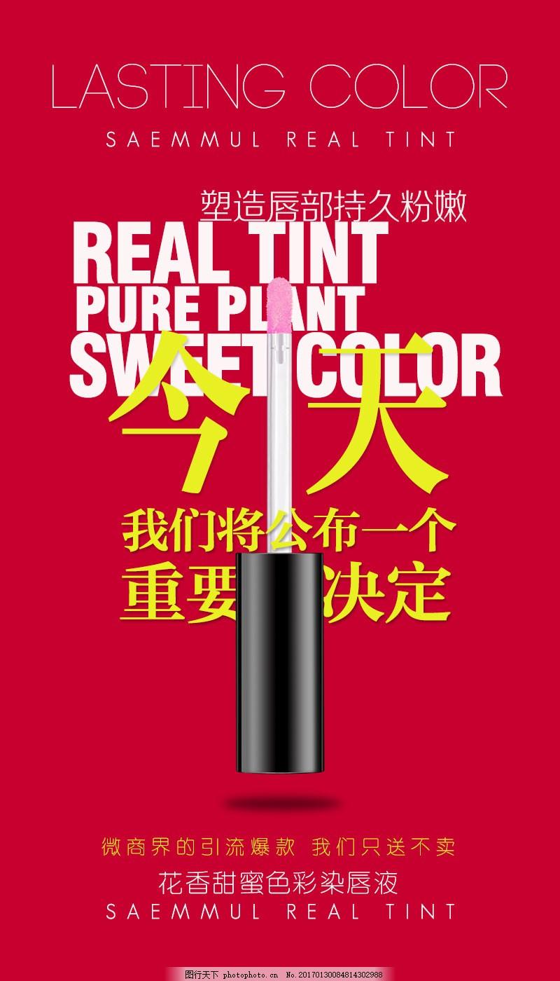 微商海报 微商新品造势 新品造势海报 文字排版海报 韩版海报 新品
