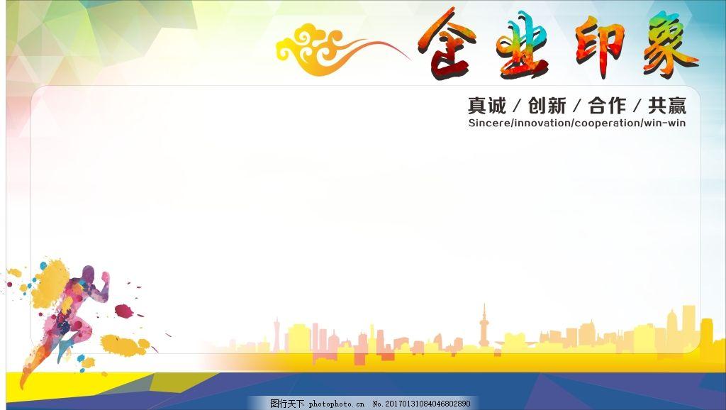 留言板 标语 黄色 模板下载 企业文化 文化建设 文化展板设计图片