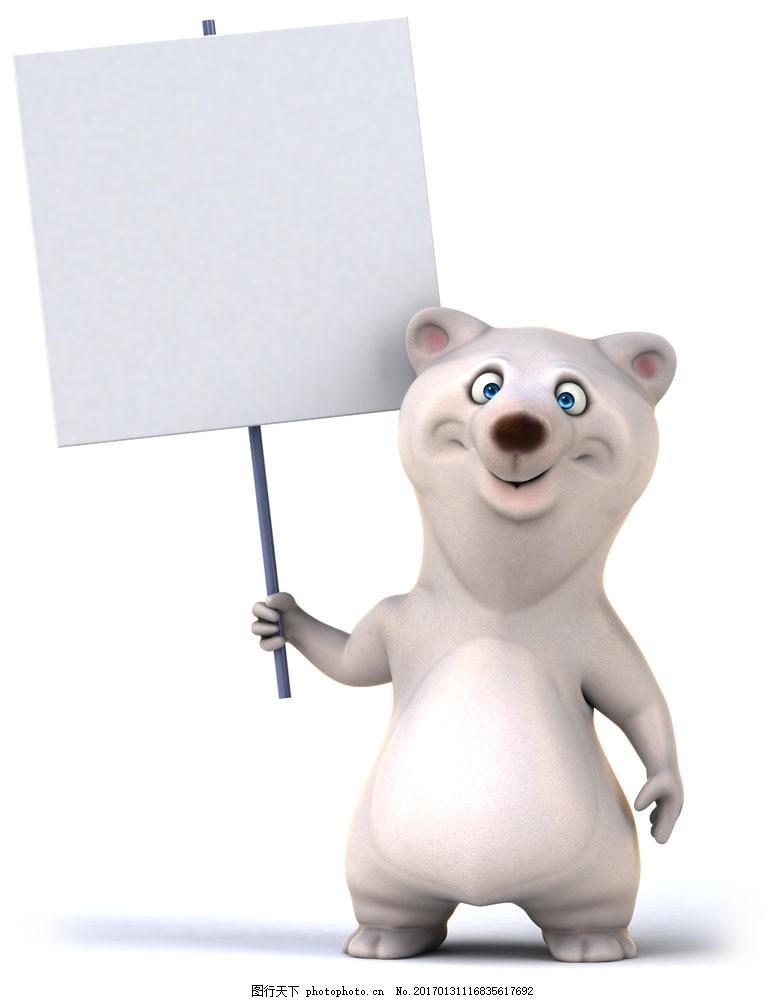 北极熊与广告牌 北极熊与广告牌图片素材 卡通小熊 卡通动物 卡通动物