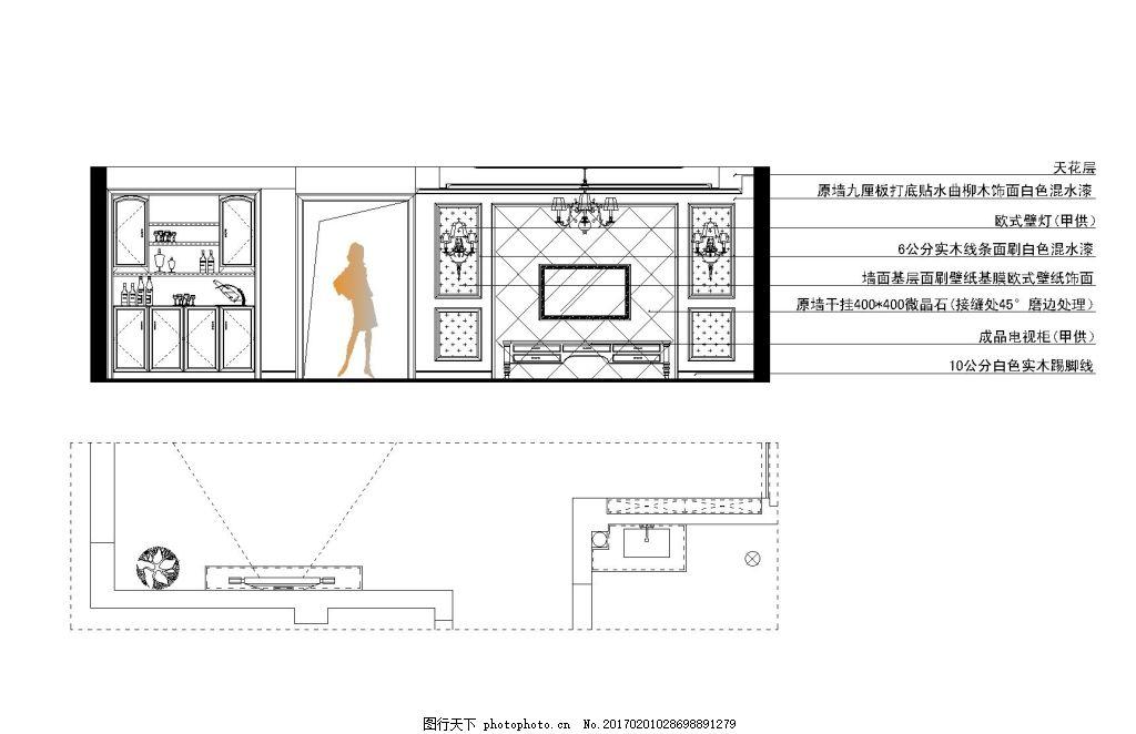 CAD家装立面图 室内设计图 施工图