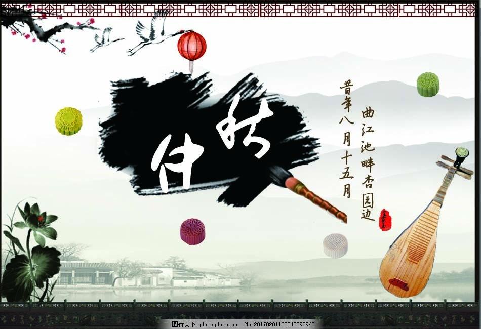 中秋节 月饼 赏月 古风