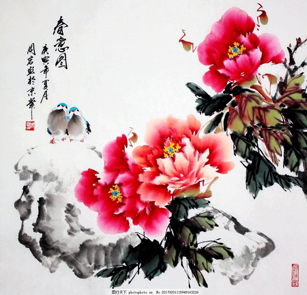 水墨牡丹国画图片素材 国画 中国画 绘画艺术 装饰画 牡丹 水墨画