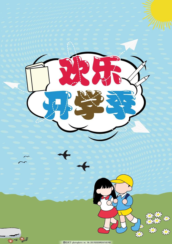 欢乐开学季 儿童简笔画 蓝色 绿色 卡通 草地 纸飞机 花朵 小鸟