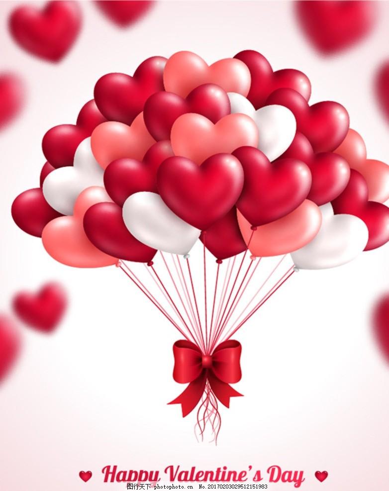 情人节矢量心形气球 心形浪漫素材 动感心形 创意心形 矢量心形素材