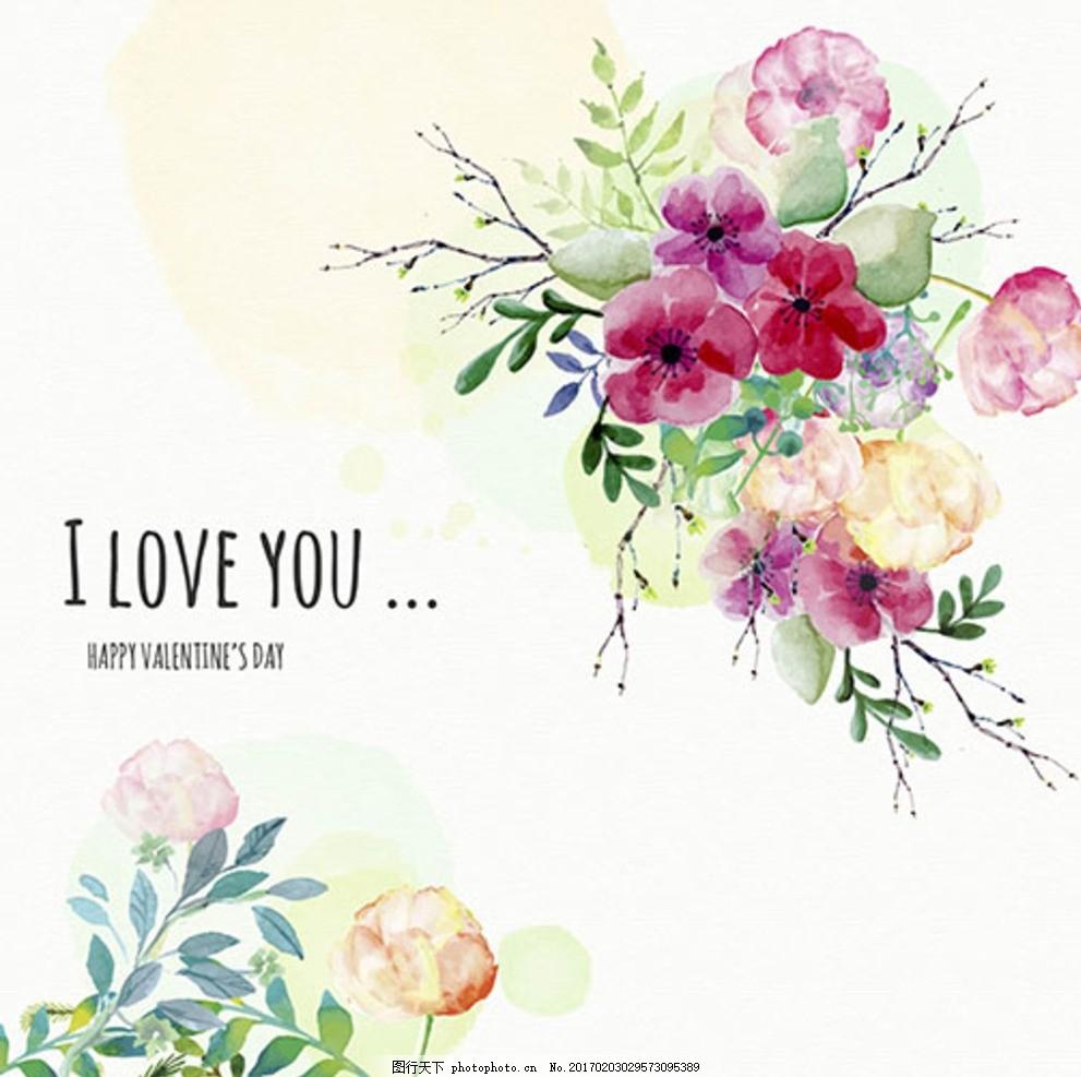 情人节手绘水彩花卉海报