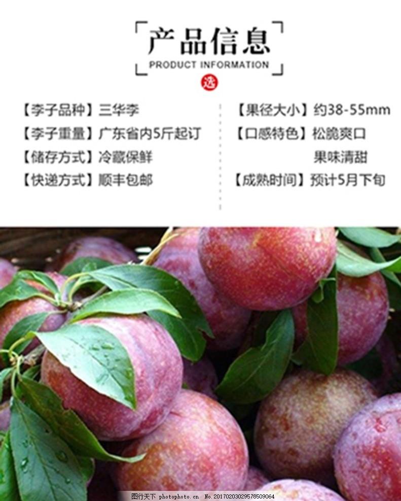 三华李产品详情页 网页