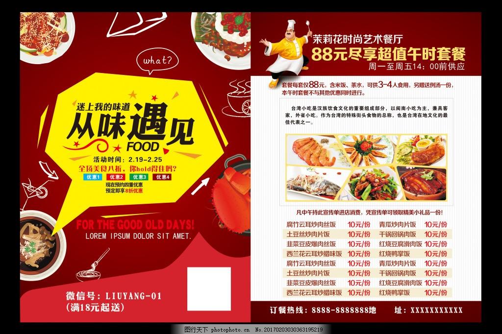 美食宣传单 美食单页 美食传单 餐饮宣传单 自助餐宣传单 菜单