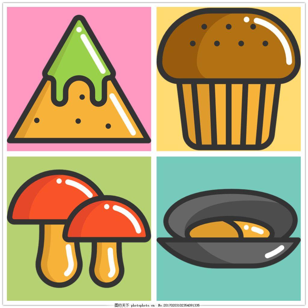 手绘 单色 多色 简约 精美 可爱 圆润 方正 立体 图标 icon 食物 美食