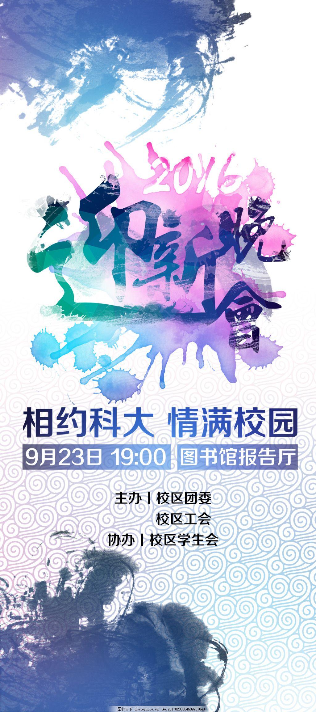 迎新晚会竖版海报 学生会活动海报 学生会活动宣传 迎新晚会 迎新晚会