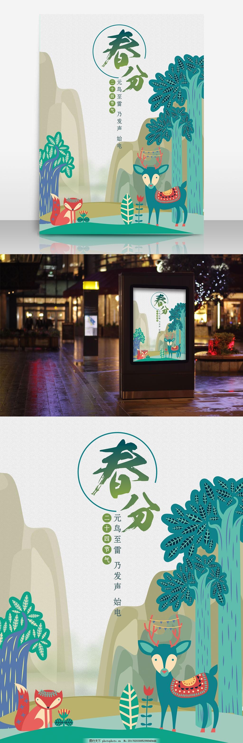 春分节气树木手绘插画海报免费下载 插画 春分 大树 海报 节气 手绘