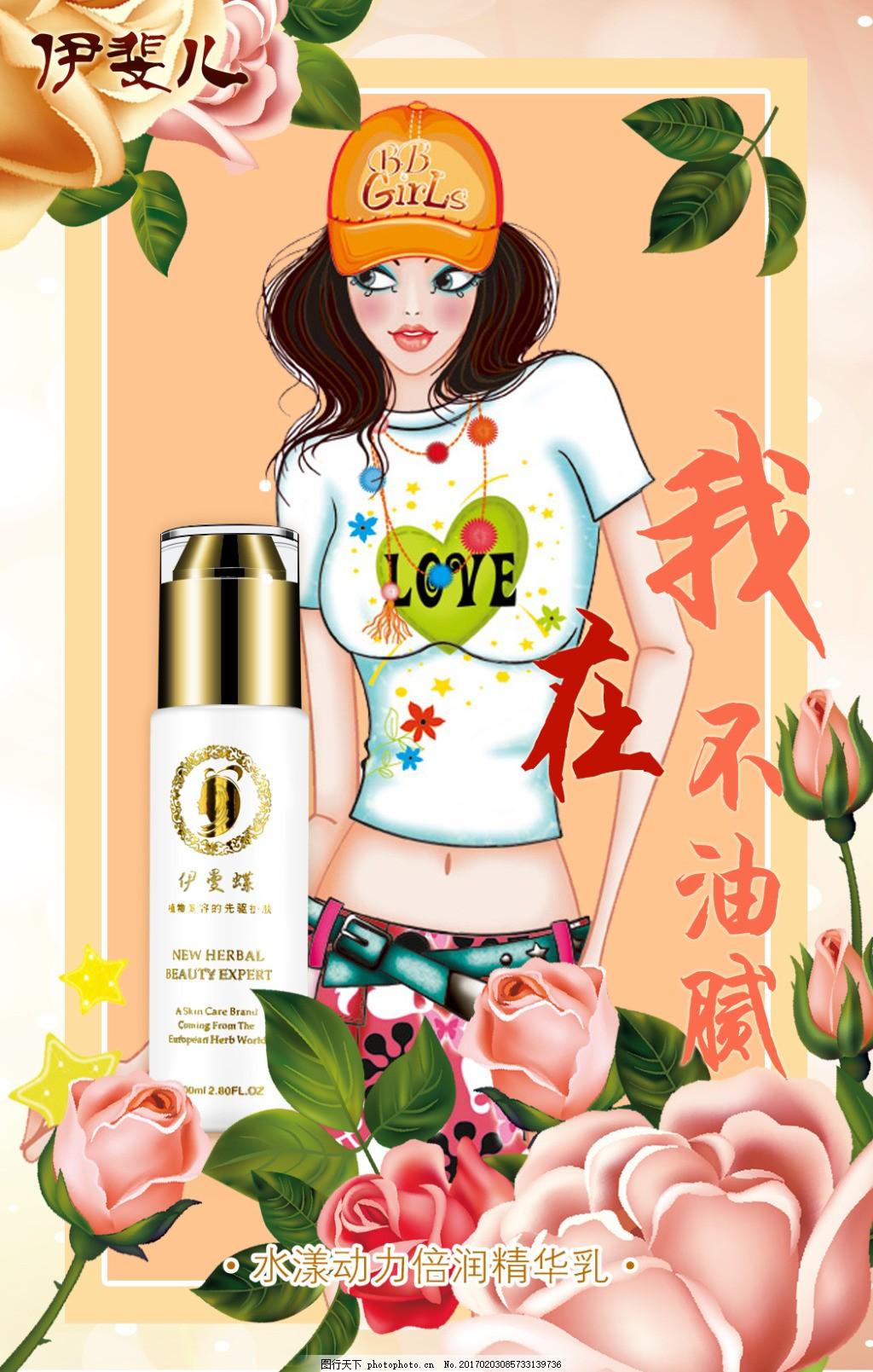 女生节女生头像手绘海报化妆品