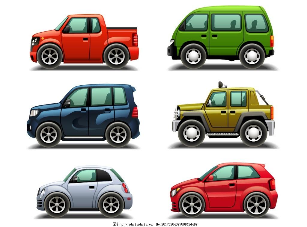 矢量汽车 矢量汽车素材 交通工具 矢量交通工具 手绘汽车 小汽车