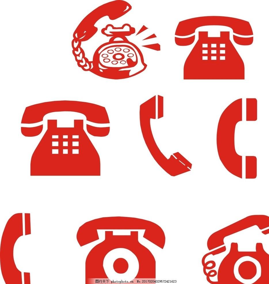 图标 网页素材 手机 古老电话 座机 商标 矢量电话素材 矢量手机素材 座机电话 矢量 矢量素材 热线电话 电话轮廓图 矢量图 热线电话图标 矢量图标 图标电话 电话 红色 红色手机图标 电话图标 矢量电话 电话矢量图 小图标 电话标志 网页小图标 名片图标 矢量电话图标 图标素材 24小时热线 设计 广告设计 广告设计 CDR