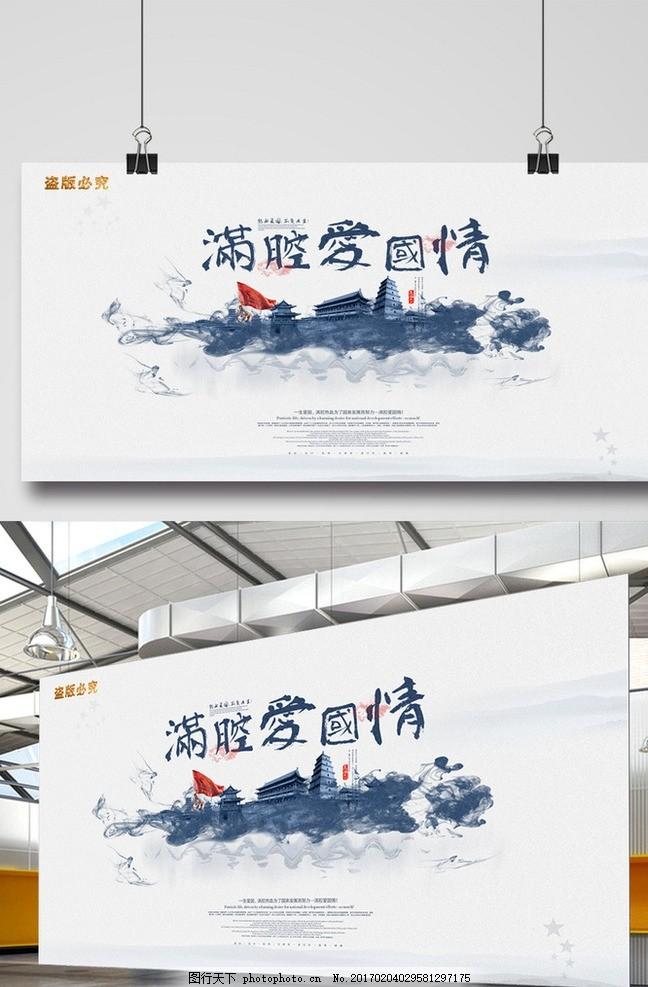 满腔爱国情 中国梦 我的梦 强军梦 中国梦展板 中国梦海报 中国梦宣传