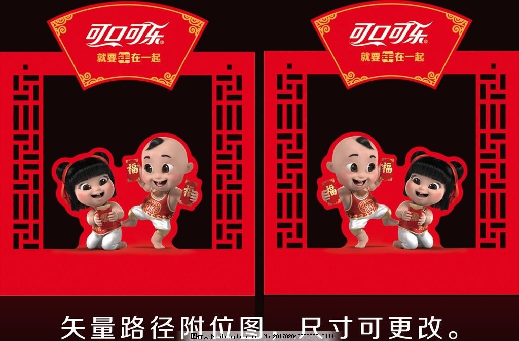 可口可乐 中式造型 异形雕花 红色 展板
