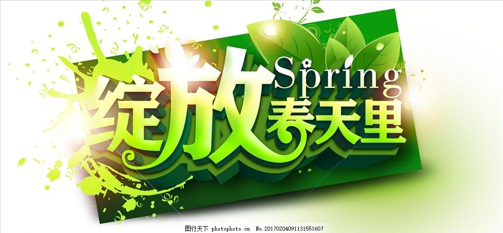 绽放春天里立体字 春天绽放 炫彩海报 购物 叶子背景 商业海报设计