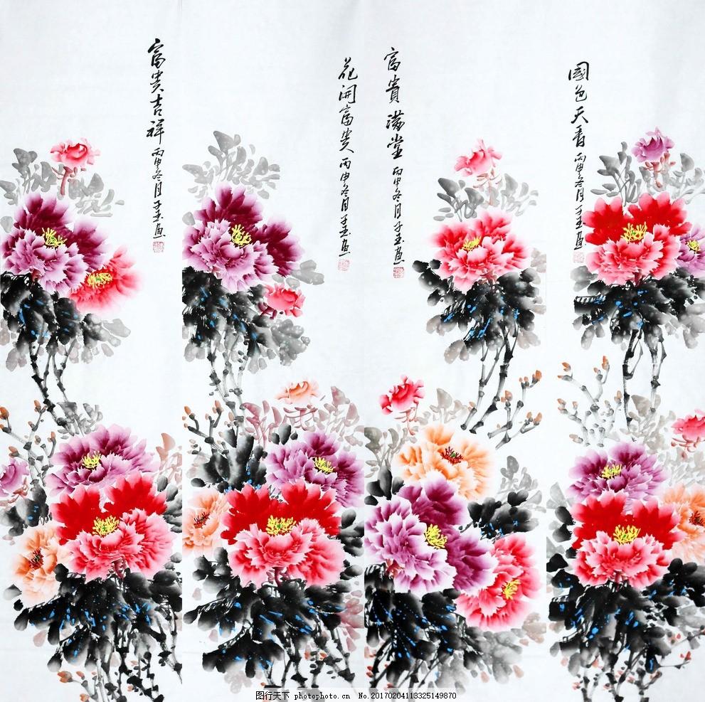 牡丹 国画 水墨画牡丹 写意牡丹 四条屏 艺术绘画 文化艺术 绘画书法