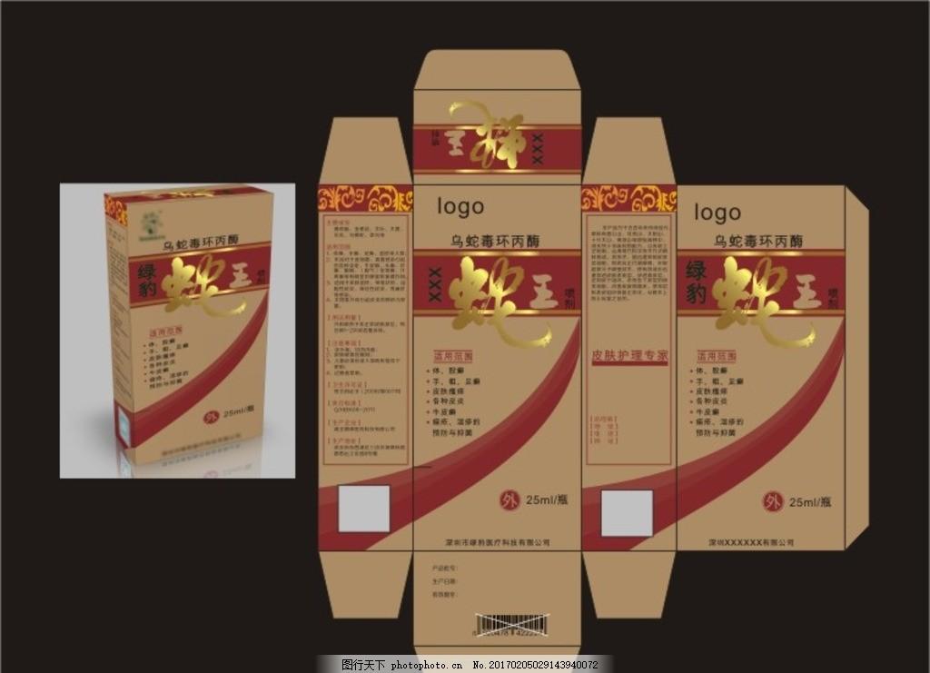 盒子展开图设计 蛇王 药盒 盒子包装 网店盒子 盒子包装素材 盒子模型图片