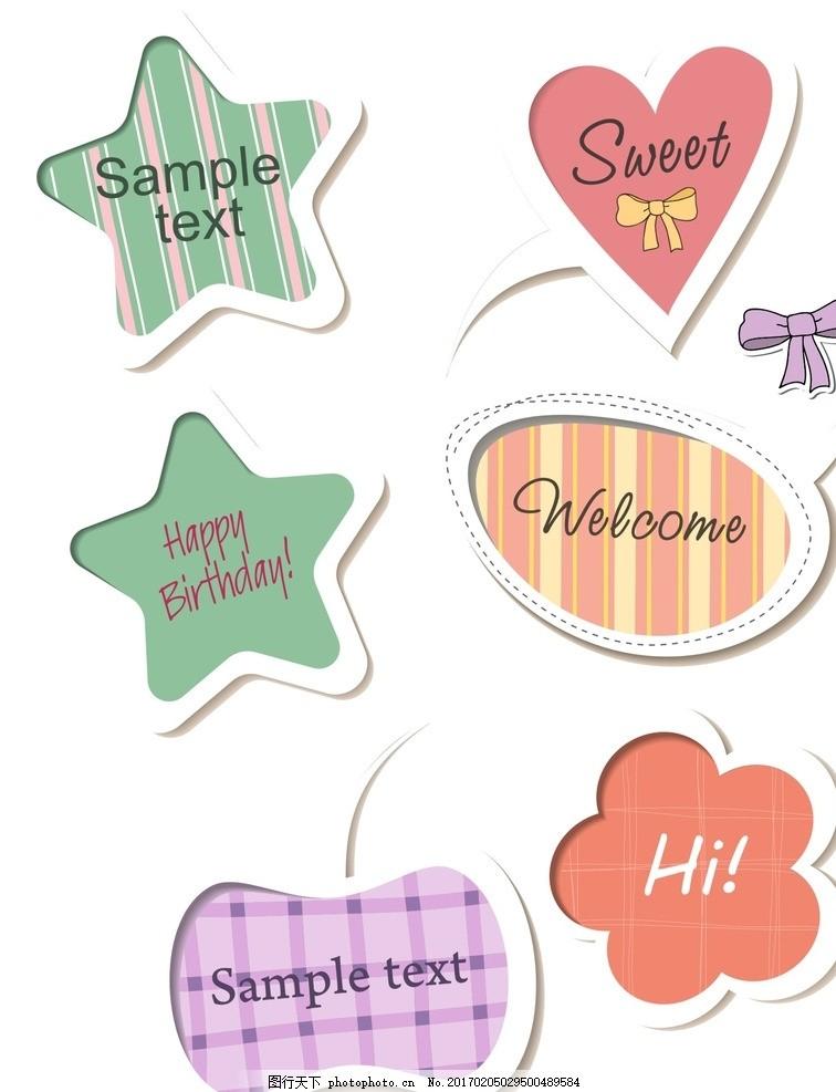 标题框 儿童对话框 卡通文字边框 卡通 儿童标签元素 卡通标签 可爱