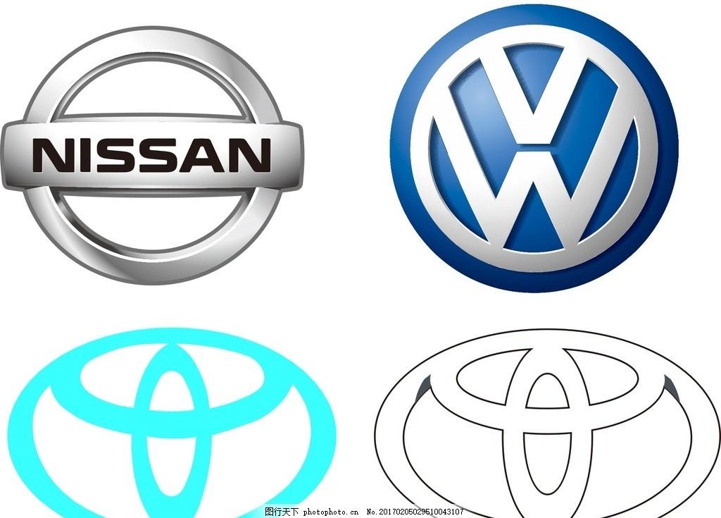 尼桑 大众 丰田 矢量 矢量素材 矢量标志 汽车标志 尼桑标志