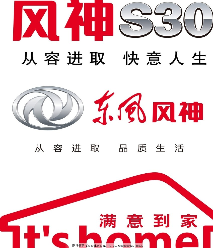 企业logo标志 素材 汽车logo 东风风神标志 东风标志 东风logo 矢量
