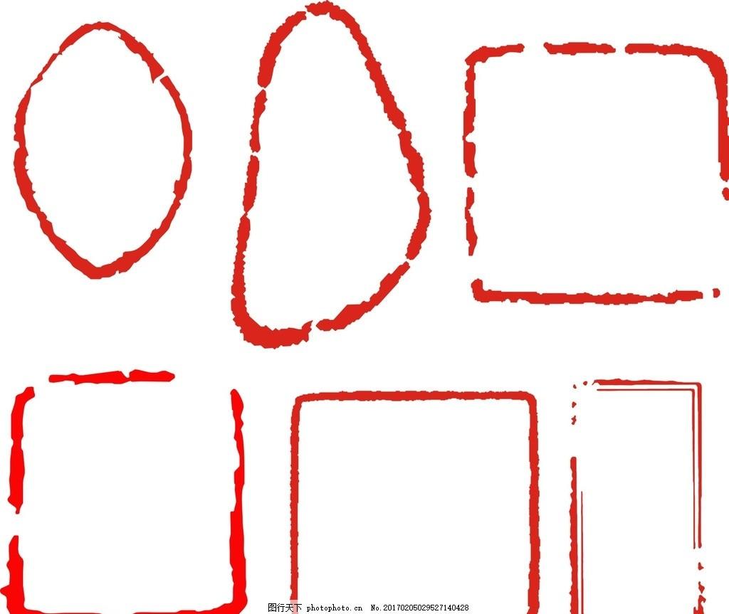 边框 水墨印章 古典印章 印章素材 高清印章 圆形印章 方形印章 各种