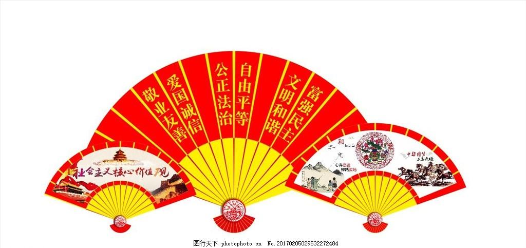 扇子 社会主义 价值观 雕塑 中国风 中国梦 核心价值观 我学习