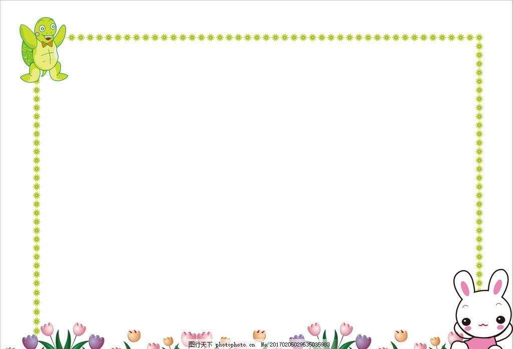 花纹边框 炫丽 唯美 时尚 潮流 儿童相框 矢量素材 矢量相框 可爱相框