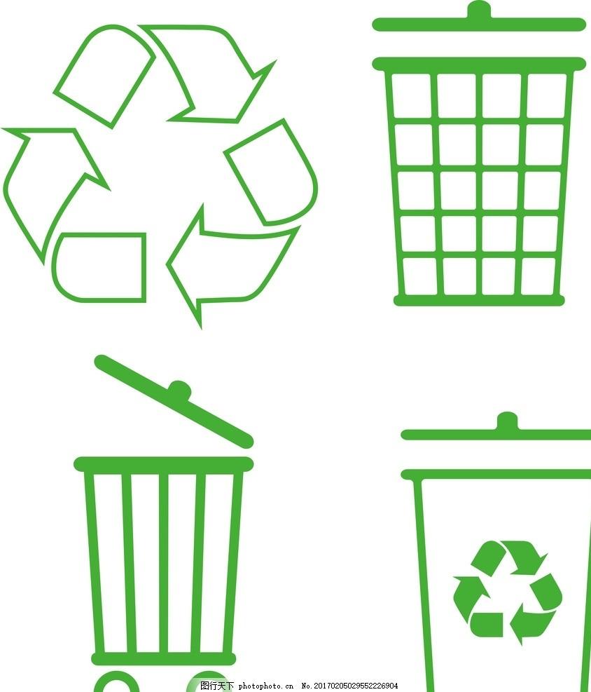垃圾桶 循环图标