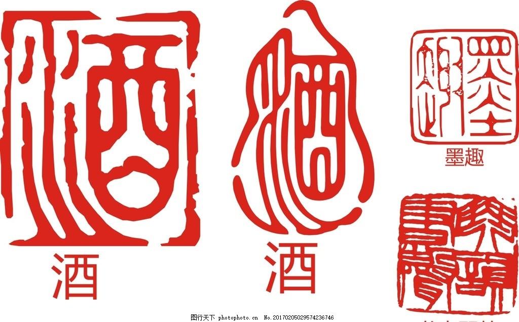 长方形印章 不规则印章 古代印章 印章边框 古典印章 印章素材 圆形