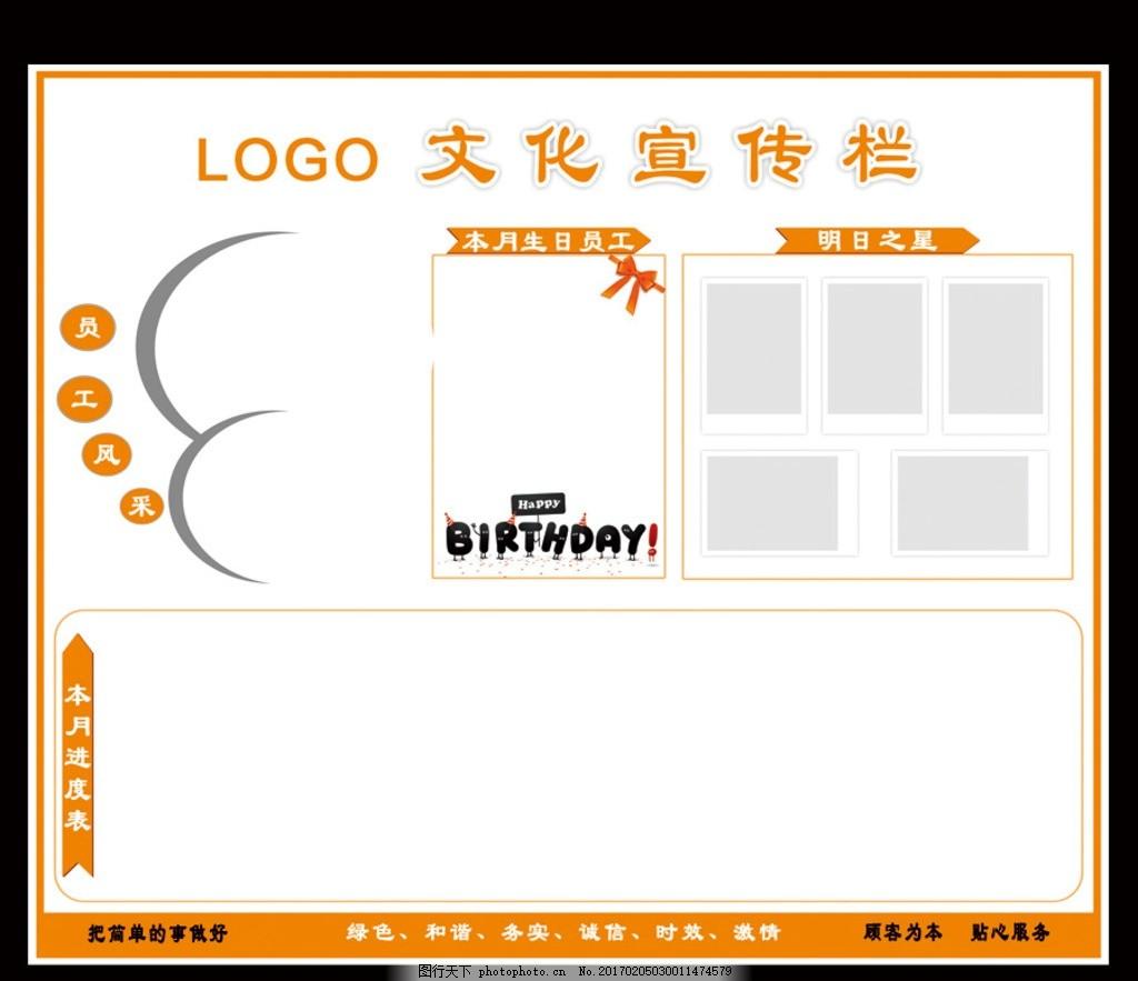 橙色公示栏 员工天地 背景展板设计 值班进步信息 公示栏设计 企业