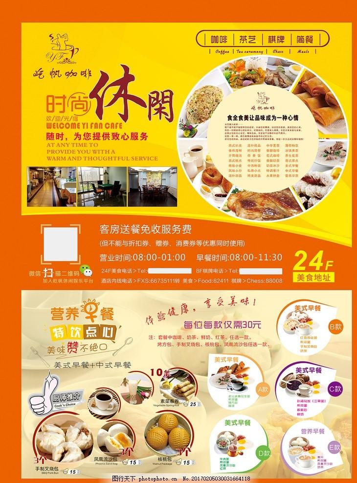 电梯广告 西餐厅 酒店西餐厅 西餐厅海报 餐饮海报 餐饮海报 设计