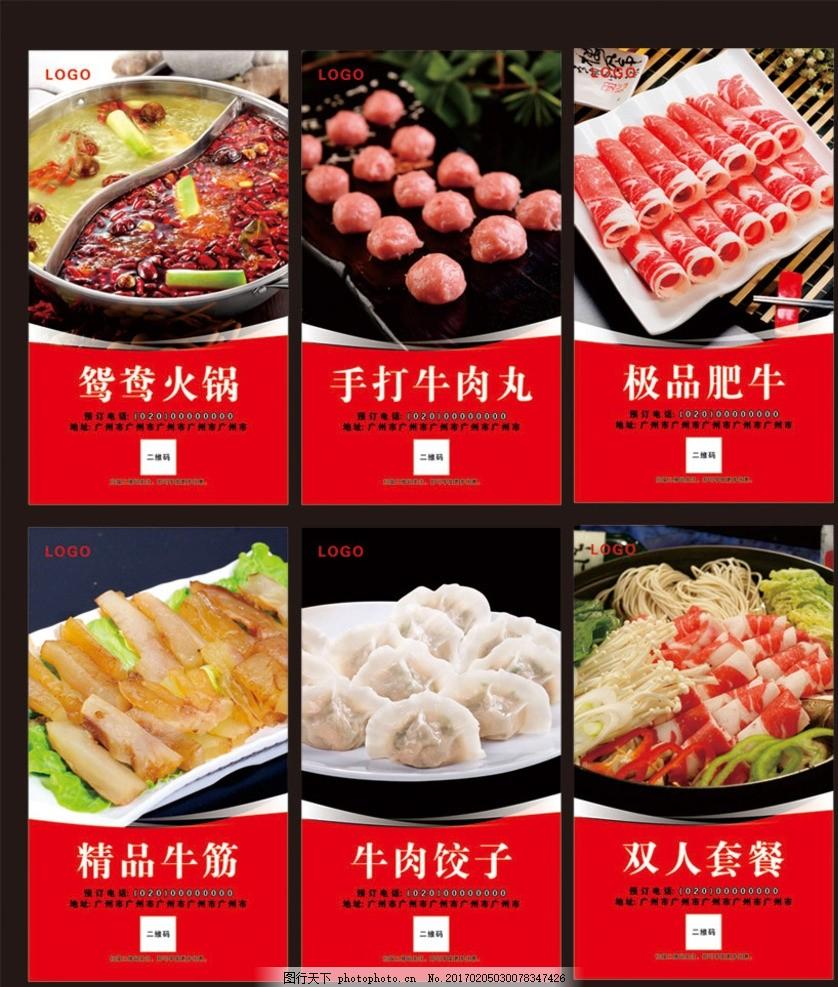 设计图库 广告设计 海报设计  餐饮文化海报 自助火锅灯箱 鸳鸯火锅