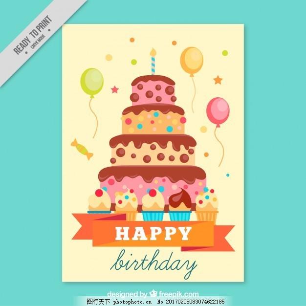 大生日蛋糕手绘卡,请柬 生日快乐 派对 卡片 生日贺卡