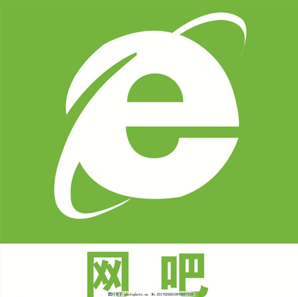 网吧 网络标志 网络e e标志 e 设计 标志图标 公共标识标志 100dpi