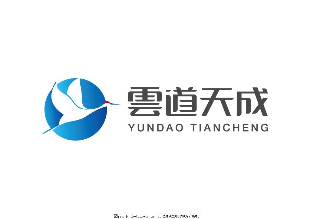 有限公司logo 苏州 云道天成 互联网 装修 泛家居 整合营销 鹤舞云天