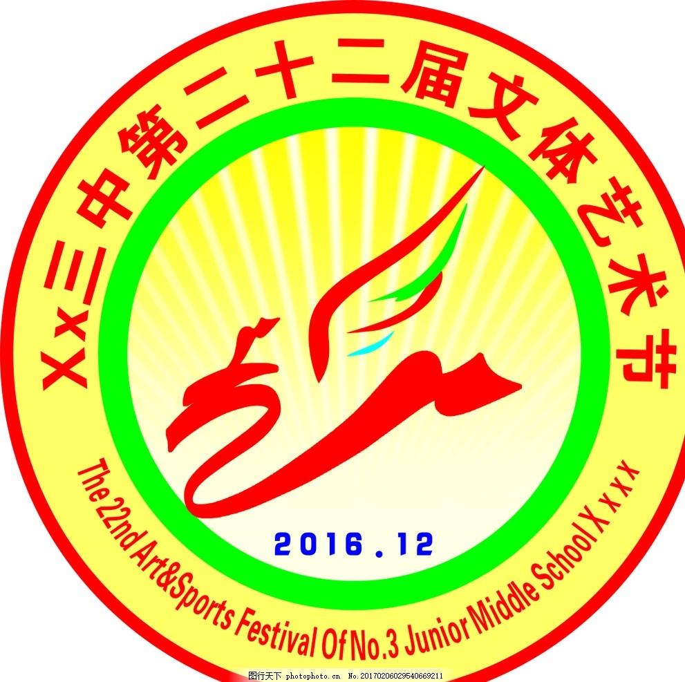 艺术节 运动会 运动会会徽 校园运动会 文化艺术 体育运动 设计 广告