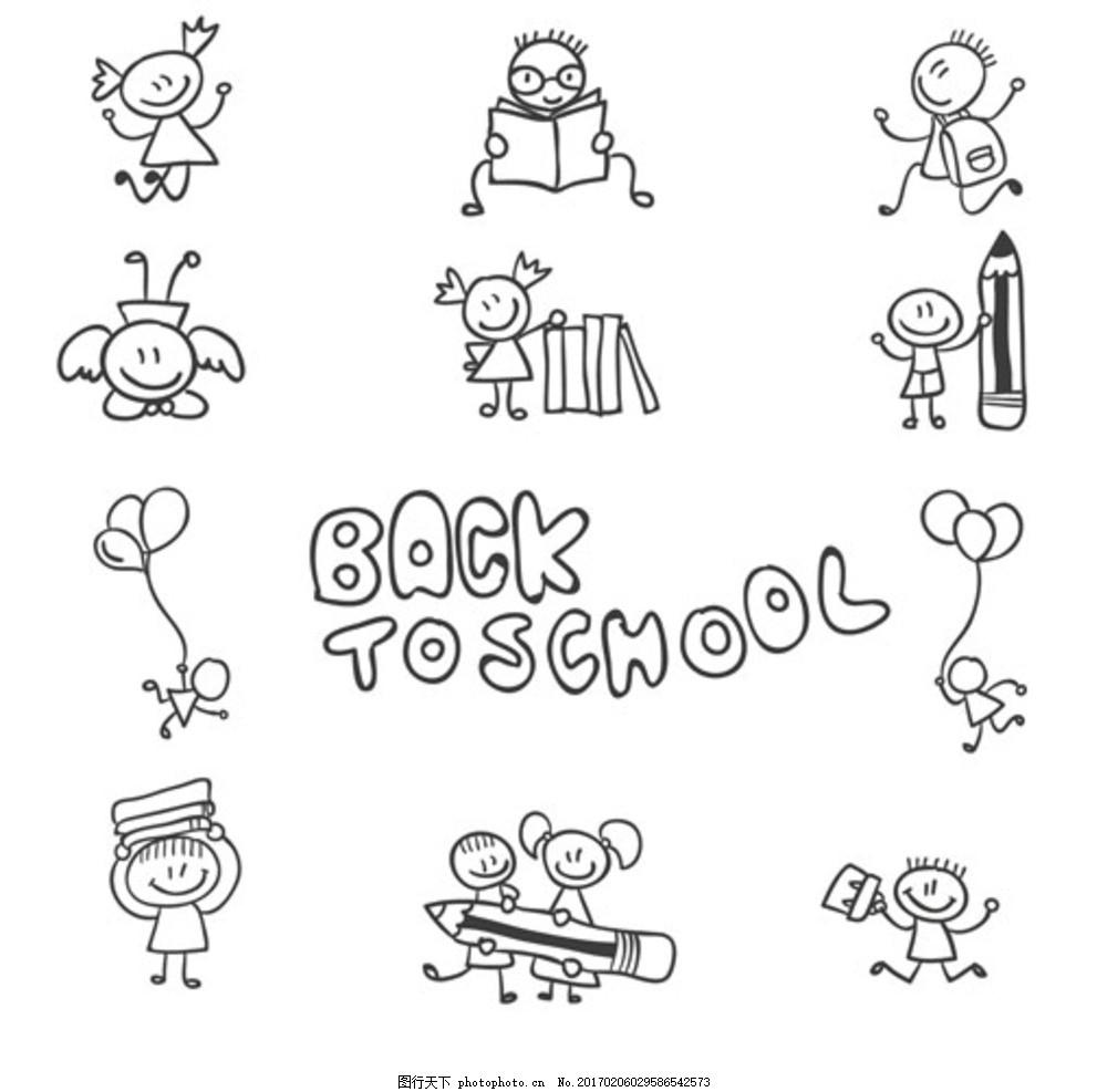 涂鸦儿童节学校的孩子 宝宝 宝贝 婴儿 幼儿园 小学生 中学生