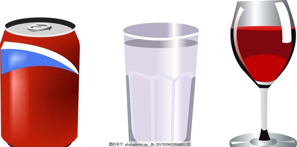 可乐 牛奶 红酒杯 卡通素材 矢量素材 手绘 一罐可乐 矢量可乐