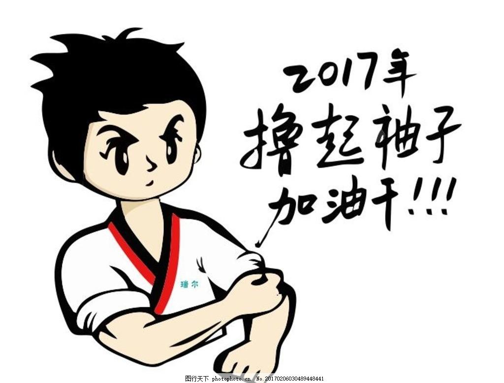 撸起袖子加油干 矢量小人 矢量人物 矢量跆拳道 矢量人 2017 撸起袖子