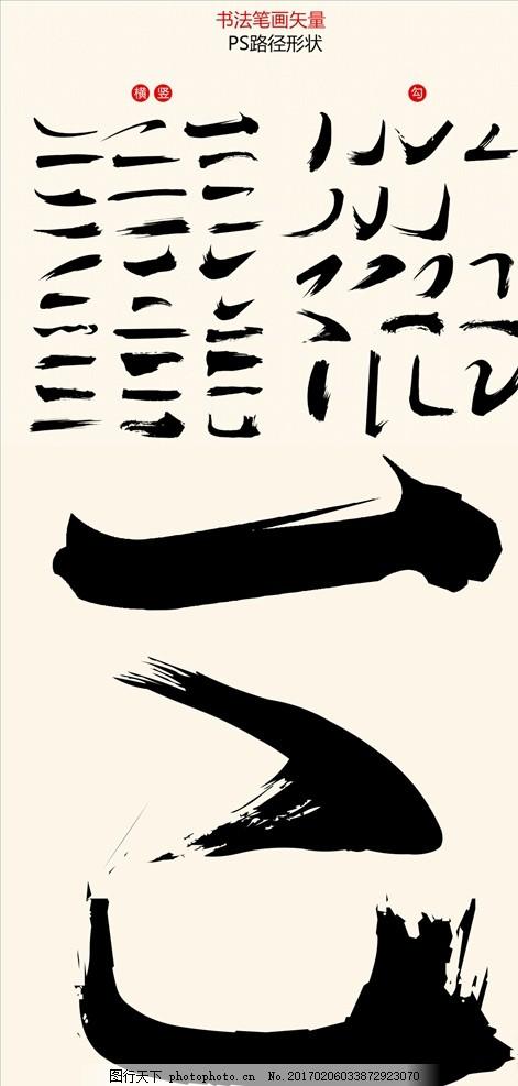立体笔画v立体必备字体毛笔字ppt体书法线绘制图片