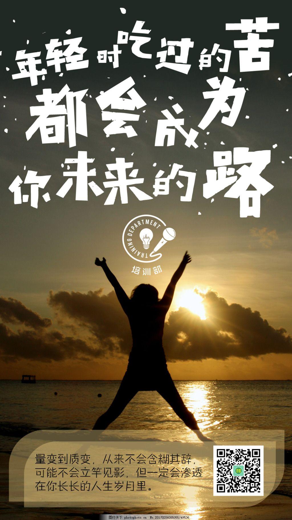 心灵鸡汤正能量海报 励志 心灵鸡汤 正能量 海报 人物 阳光背影 海边