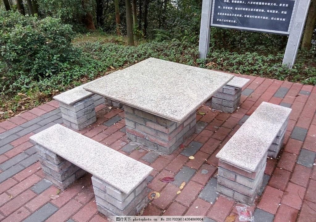 石桌凳 石桌椅 石桌 石凳 桌椅 桌凳 凳 公园坐凳 园林坐凳 凳子 方凳