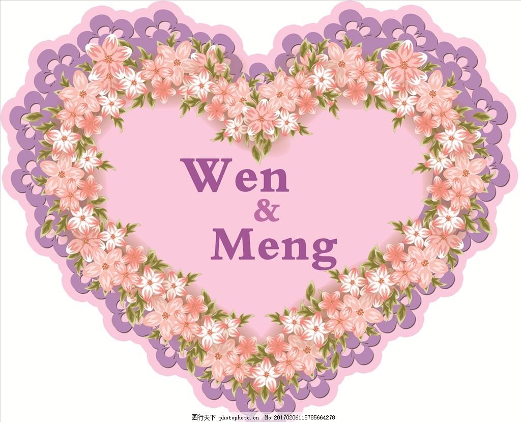 婚礼logo 婚礼花环 婚礼主题 粉色花环 婚礼粉色花环 婚庆