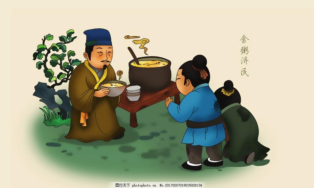 舍粥济民 配画 配图 插画 手绘 传统插画 故事插画 古代插画