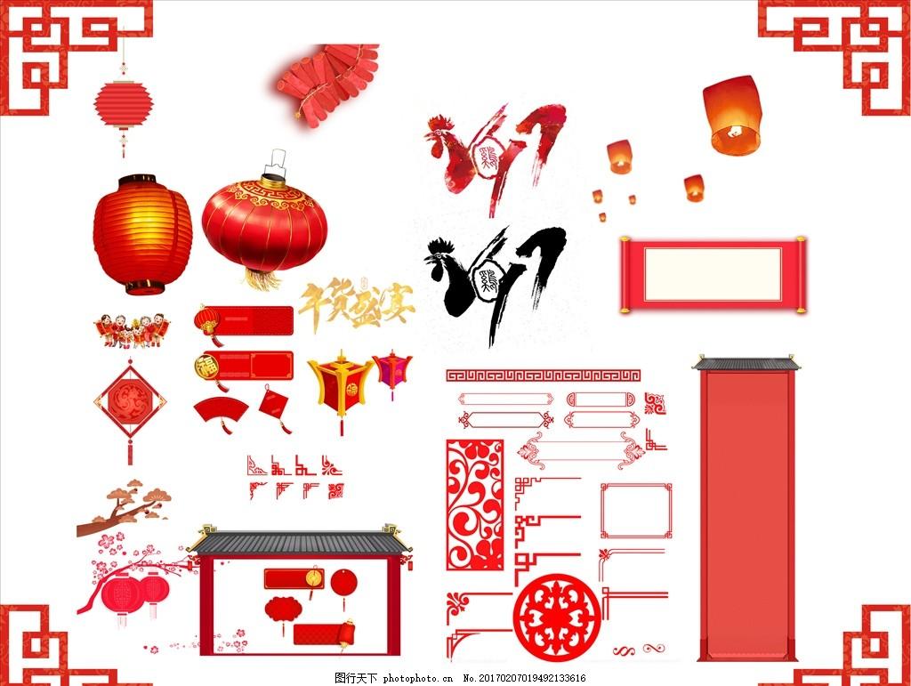红色2017鸡年边框对联卷轴装 装饰图案 灯笼 中国风 新年 春节