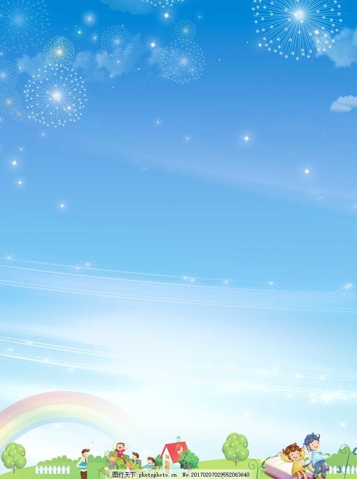 背景 壁纸 风景 设计 矢量 矢量图 素材 天空 桌面 735_987 竖版 竖屏