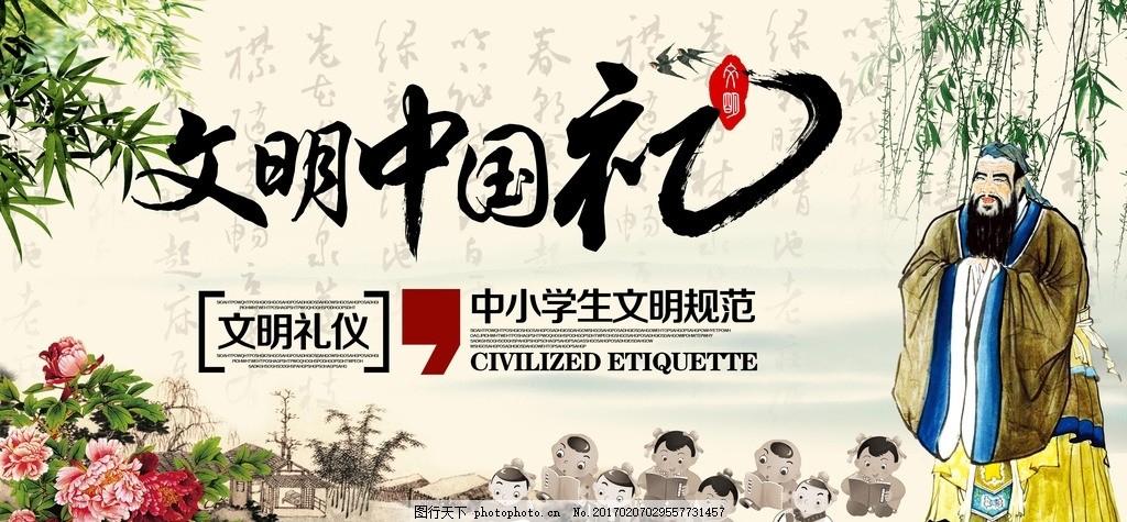 文明中国礼展板 讲文明树新风 文明礼仪 文明城市墙画 文明创建图片